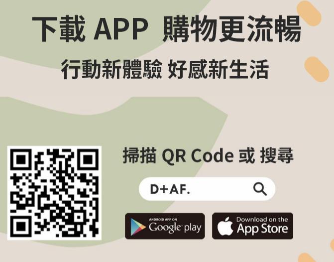 立即下載D+AF APP QRCODE App Store & Google Play
