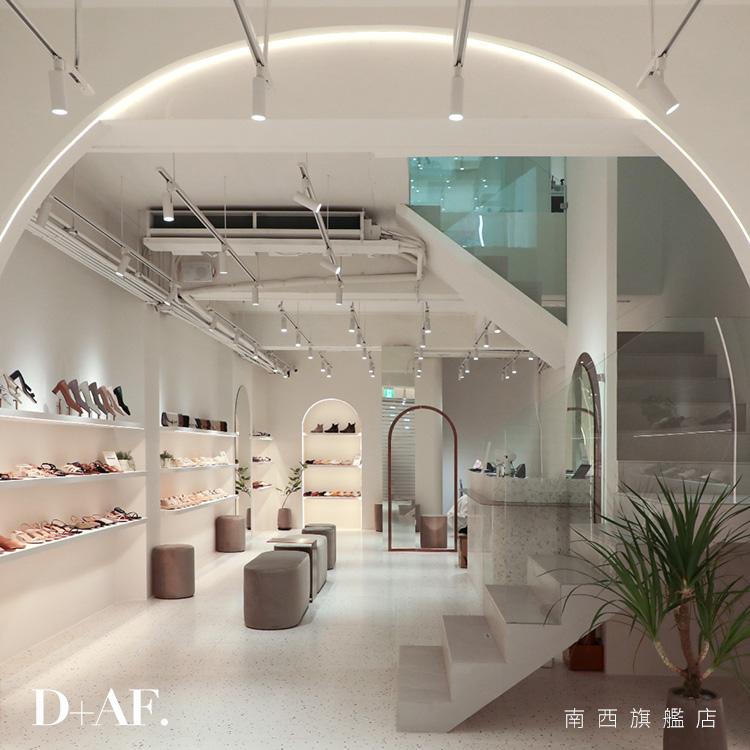 D+AF南西旗艦店 3層樓美翻!不上樓絕對後悔 中山區鞋店