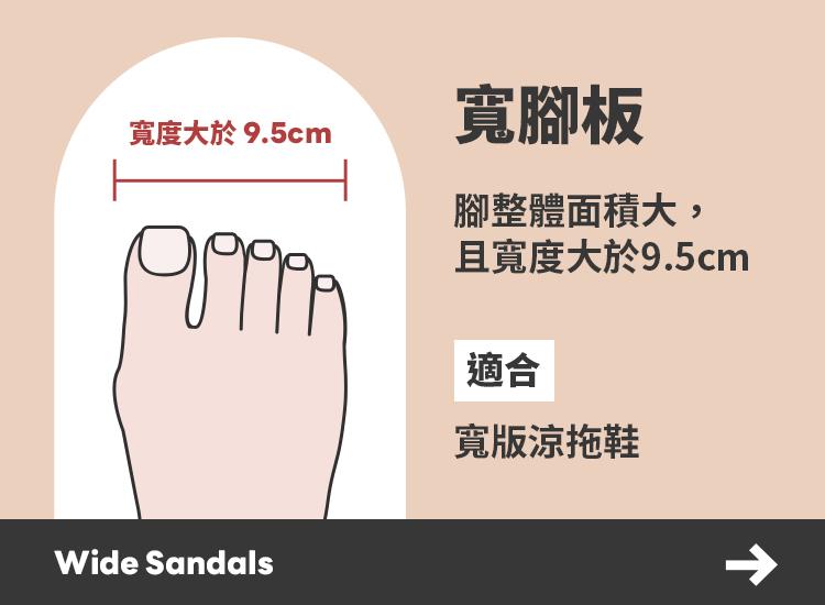 D+AF 各種腳型適合的涼鞋 寬腳板推薦涼鞋 寬版涼鞋 寬版拖鞋