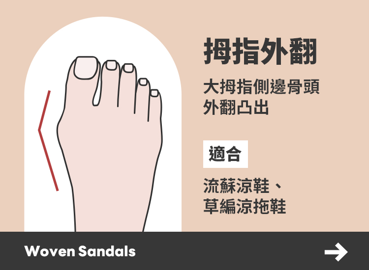 D+AF各種腳型適合的涼鞋 拇指外翻推薦涼鞋