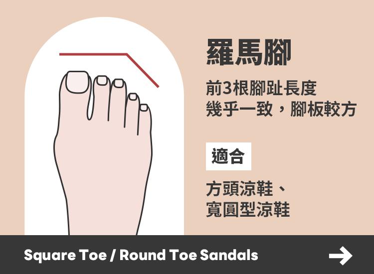 D+AF各種腳型適合的涼鞋 羅馬腳推薦涼鞋