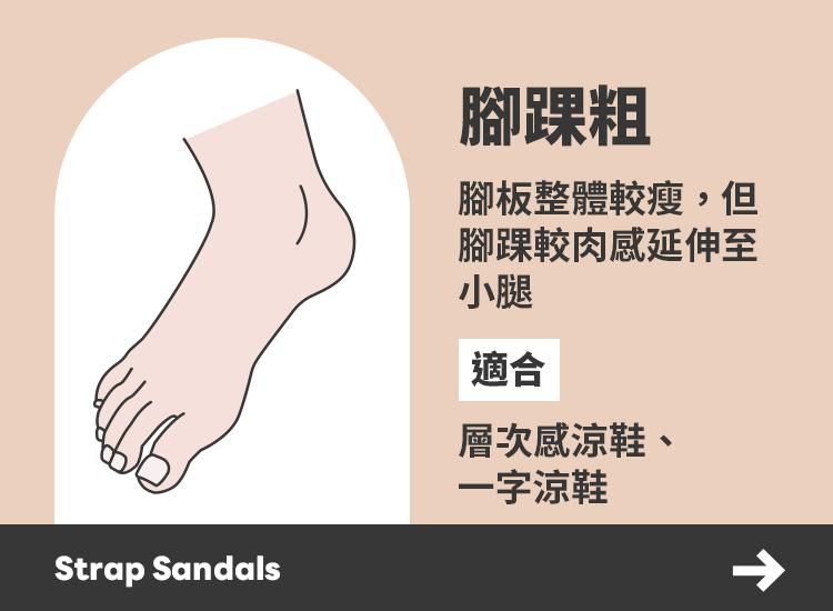 D+AF各種腳型適合的涼鞋 腳踝粗推薦涼鞋