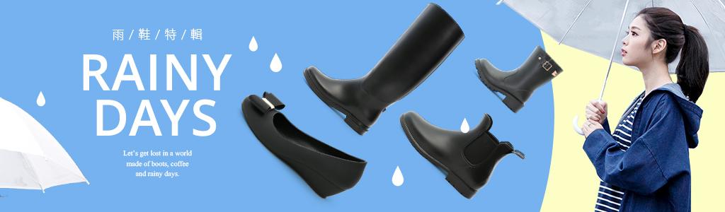 下雨不愁.雨鞋特輯